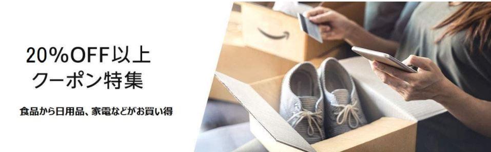 【期間未定】Amazon20%オフ以上クーポン特集