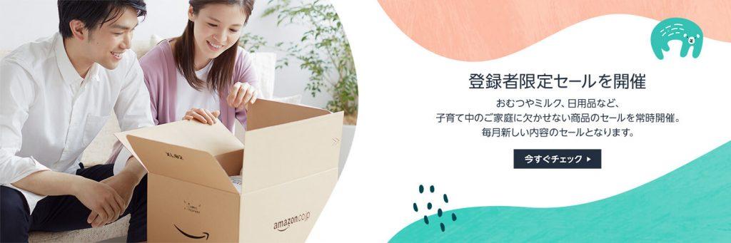 【期間未定】Amazonファミリー登録者限定クーポンセール(最大20%オフ)