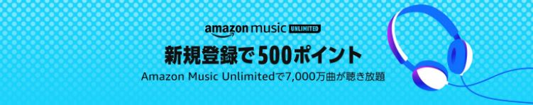 Amazon music unlimited新規登録で500ポイントキャンペーン