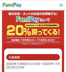 鬼滅の刃の映画チケットを安く買う方法!【ムビチケ×ファミペイ払いで20%還元!】