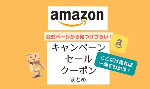 【2020】Amazonキャンペーン・セール・クーポンまとめ【お得な買い方・最新ガイド!】