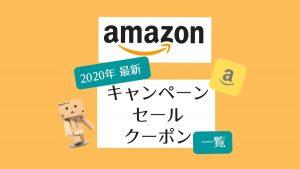 【2020最新】Amazonキャンペーン・セール・クーポンまとめ
