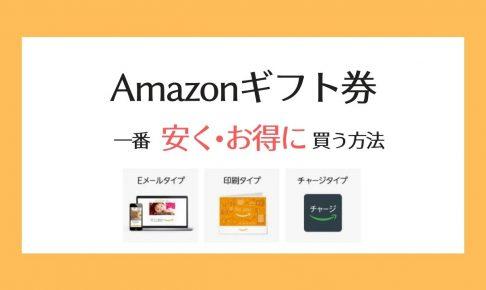 【2020】Amazonギフト券を安く買う方法!【一番お得な買い方はコレ!】
