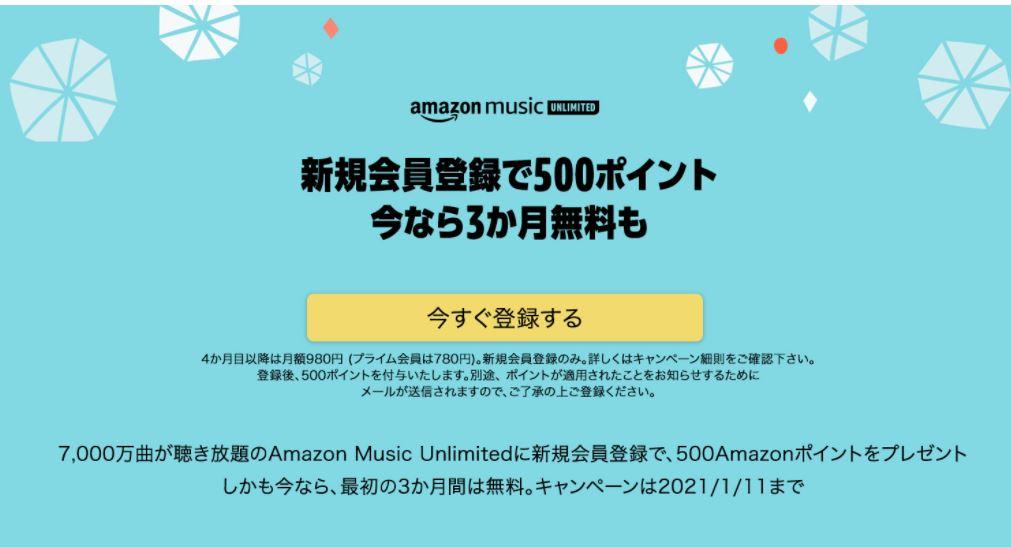 【1/11まで!】Amazon Music Unlimited「3ヶ月間無料+500ポイント」キャンペーン