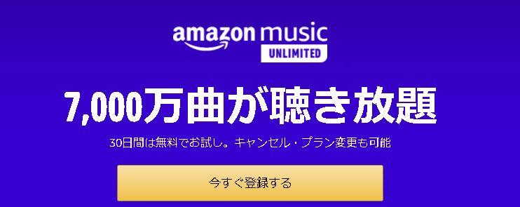 Amazon Music Unlimited「30日間無料」キャンペーン
