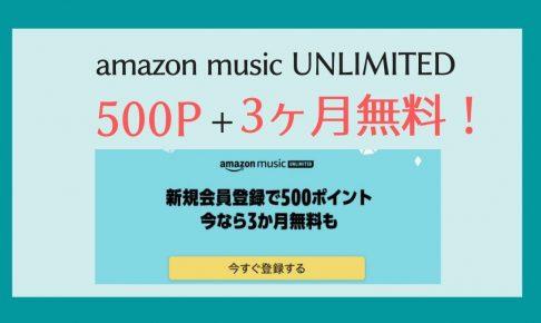 Amazon Music Unlimited新規登録で500P+3ヶ月無料キャンペーン!【2021/1/11まで】