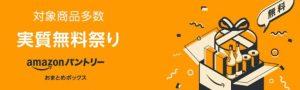 【10月末まで】Amazonパントリー実質無料キャンペーン!