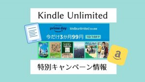 Kindle Unlimited「3ヶ月99円」キャンペーン【2020最新】