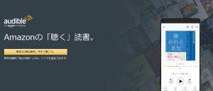 【期間未定】Audible(オーディブル)「30日間無料」キャンペーン