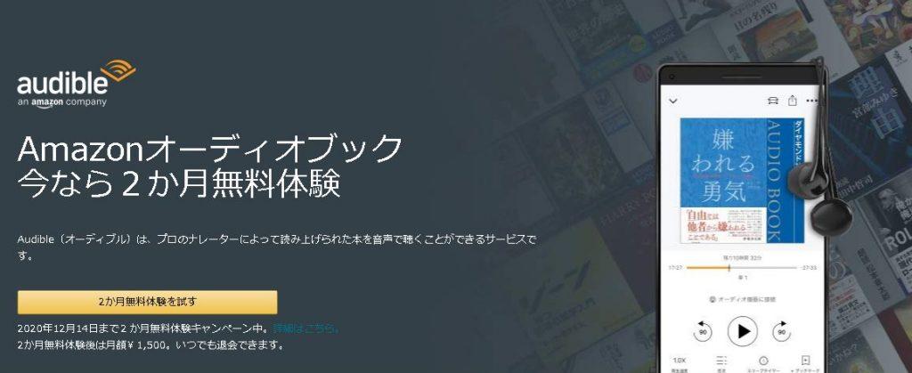 【12/14まで】Audible(オーディブル)「2ヶ月無料」キャンペーン