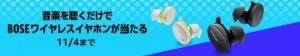 【11/4まで】Amazon Musicで音楽を聴くだけでBOSEワイヤレスイヤホンが当たるキャンペーン!