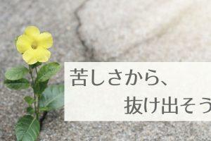 「心が苦しい」から脱する方法
