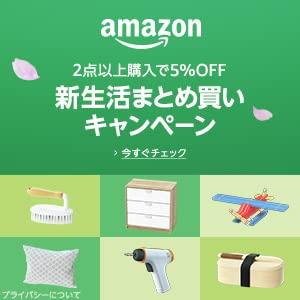 Amazon新生活まとめ買いキャンペーン