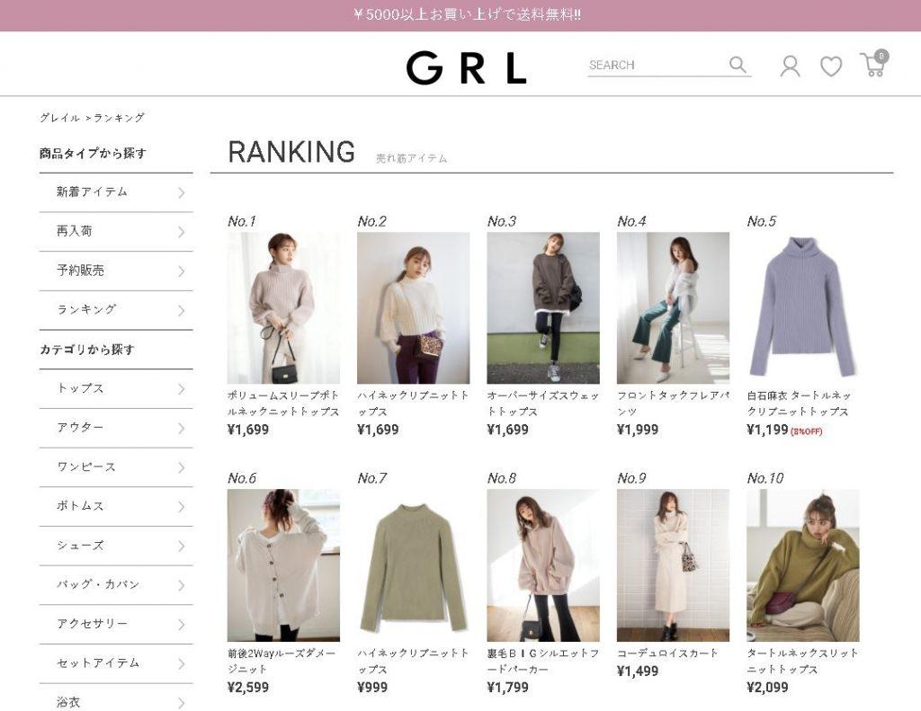 【洋服のタダ活】GRL(グレイル)でポチ活するのがおすすめ!