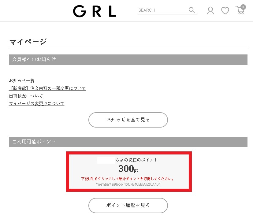 GRL(グレイル)の友達紹介URLから新規登録で800ポイントもらうやり方