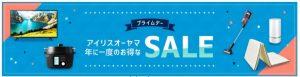 【10/14まで】アイリスオーヤマ家電プライムデーセール!