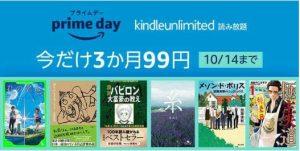 【3ヶ月99円】Kindle Unlimitedキャンペーン【2020年9月28日~10月14日まで】