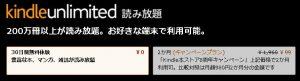 【2020年11月】Kindle Unlimited「2ヶ月99円」キャンペーン