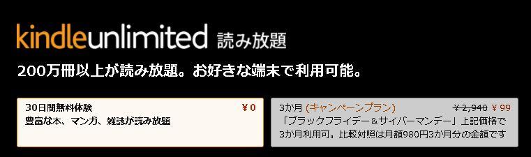 【12/1まで】Kindle Unlimited「3ヶ月299円」キャンペーン