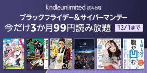 【12/1まで】Kindle Unlimited「3ヶ月99円」キャンペーン