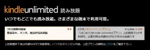 Kindle Unlimited「2ヶ月299円」キャンペーン
