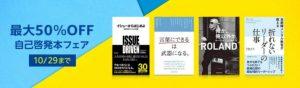 Kindle本・自己啓発本セール最大50%オフ!