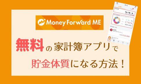 家計簿アプリ・マネーフォワード利用歴3年主婦の口コミ&使い方!
