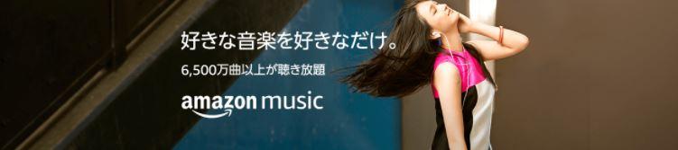 【期間未定】対象のアルコール購入でAmazon Music Unlimited個人プラン(月額)に使える500円分クーポンプレゼント