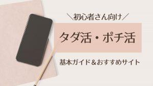 タダ活・タダポチ・ポチ活とは?【やり方ガイド&おすすめサイト一覧!】