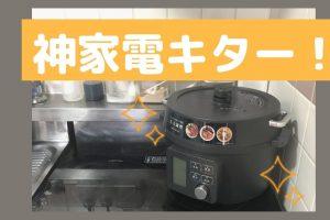 電気圧力鍋(アイリスオーヤマ・4L)が神家電すぎた!【ワーママの正直レビュー&口コミ!】
