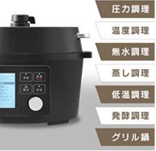 アイリスオーヤマ電気圧力鍋(4L)のメリット