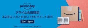 【10/14まで】本2冊以上まとめ買いで3%ポイント還元!