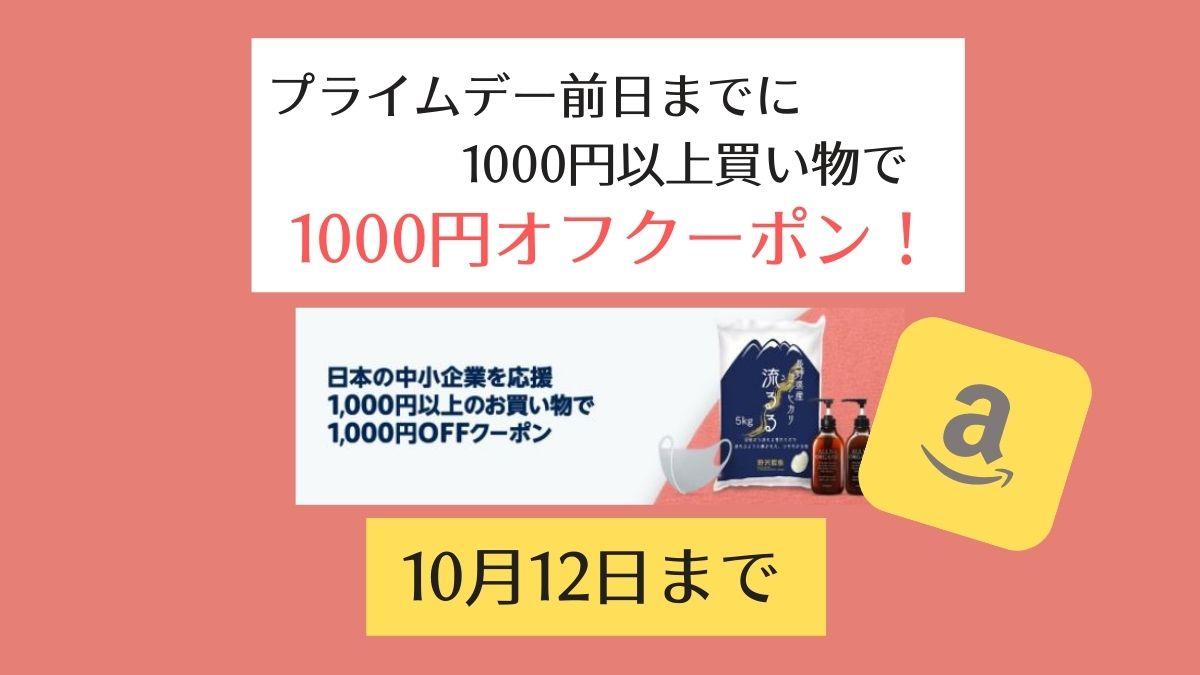 プライムデー前に買い物で1000円オフクーポン!【10月12日まで】