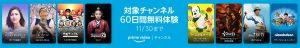 【11/30まで】Prime Video 対象チャンネル60日間無料キャンペーン