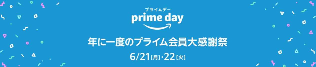 2021年Amazonプライムデーは6月21日・22日