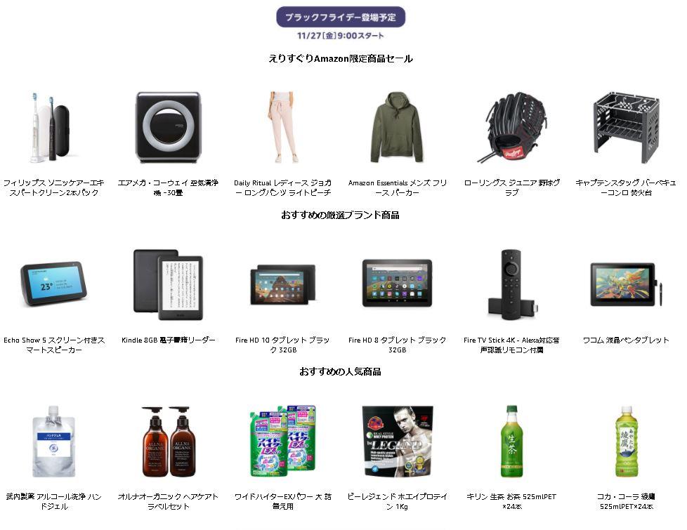 Amazonブラックフライデー2020の目玉商品