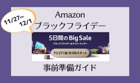 【11/27~】Amazonブラックフライデー2020攻略法!【お得な買い方・おすすめ・狙い目の目玉商品まとめ】