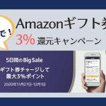 【11/27〜12/1限定!】Amazonギフト券チャージで3%還元キャンペーン!【ブラックフライデー・サイバーマンデー】