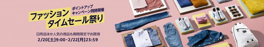 2021年2月Amazonファッションタイムセール祭り&ポイントアップキャンペーン