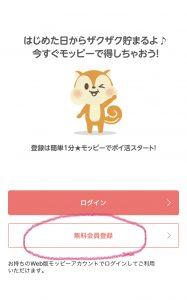 アプリ起動&無料会員登録をタップ