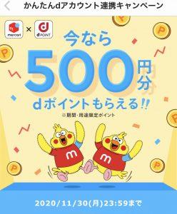 メルカリにdアカウント連携で500円分ポイントもらえる