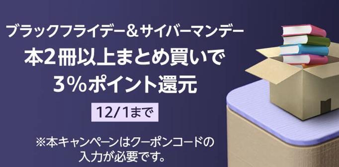 【12/1まで】本まとめ買いで3%オフ!