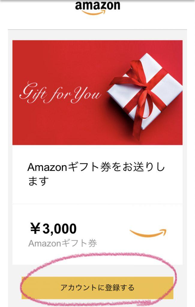 Amazonギフト券まとめ買いで500ポイントキャンペーンの利用方法