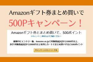 Amazonギフト券まとめ買いで500ポイントキャンペーン!【2021年1月31日まで】