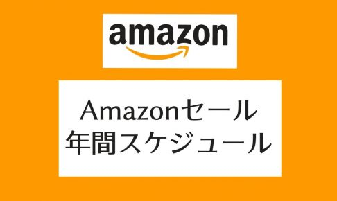 【2020】Amazonのセールはいつ?年間スケジュールまとめ【ブラックフライデー・サイバーマンデー・タイムセール祭り・プライムデー・ポイントアップキャンペーンはいつ?】