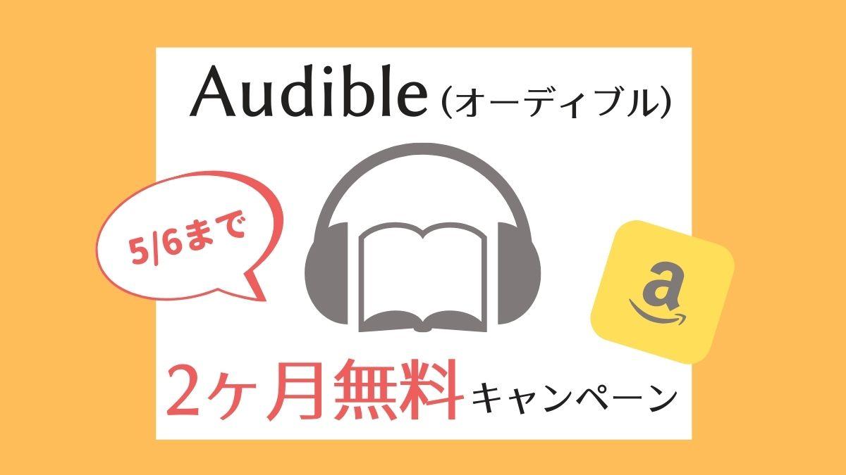 【2021】Audible(オーディブル)2ヶ月無料キャンペーン【5/6まで】