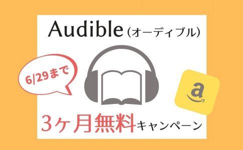 【2021】Audible(オーディブル)3ヶ月無料体験キャンペーン 【6/29まで】