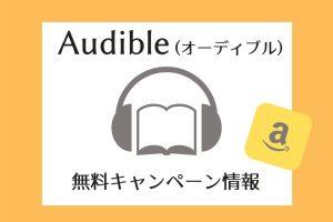 【2021】Audible(オーディブル)最新の無料キャンペーン情報!
