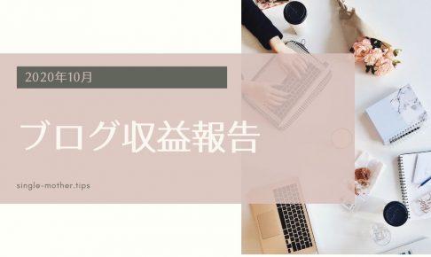 2020年10月のブログ収益報告