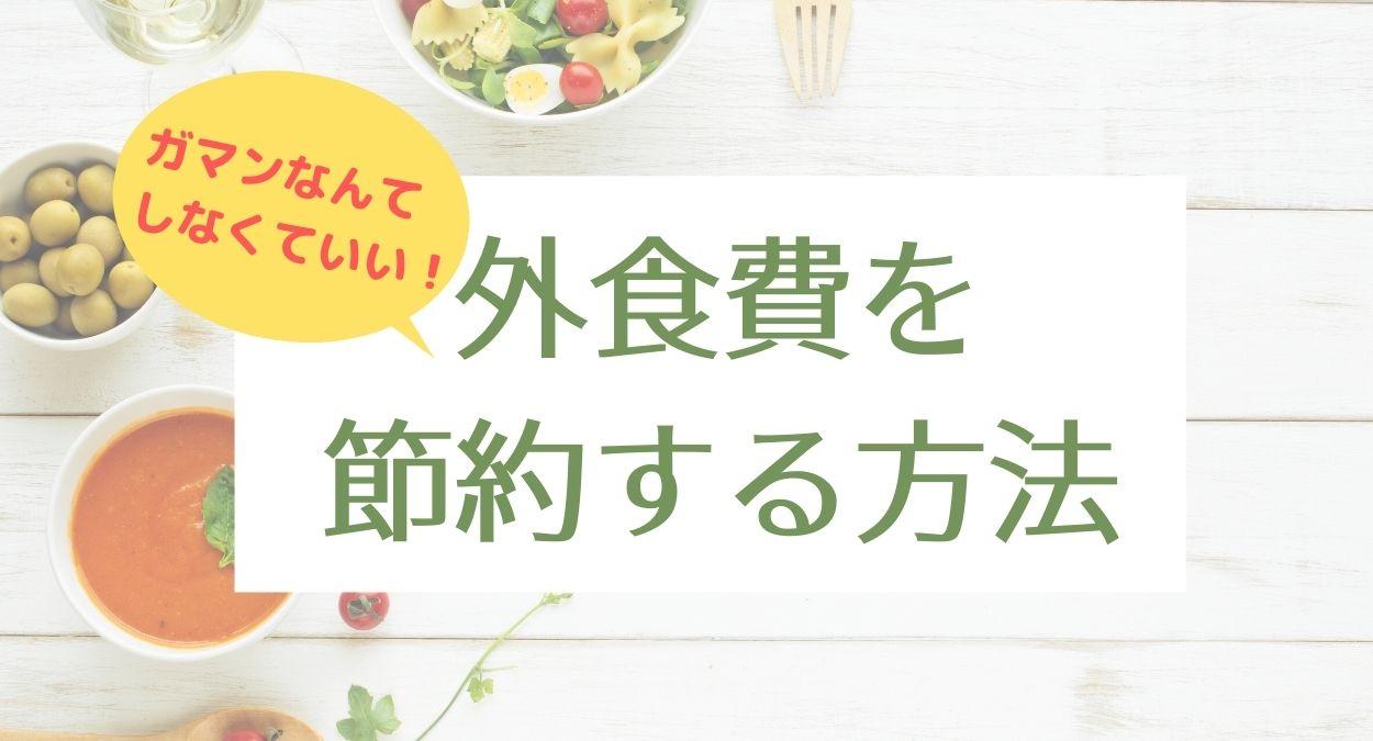外食費を節約する方法!【Go to イート以外に何がある?】